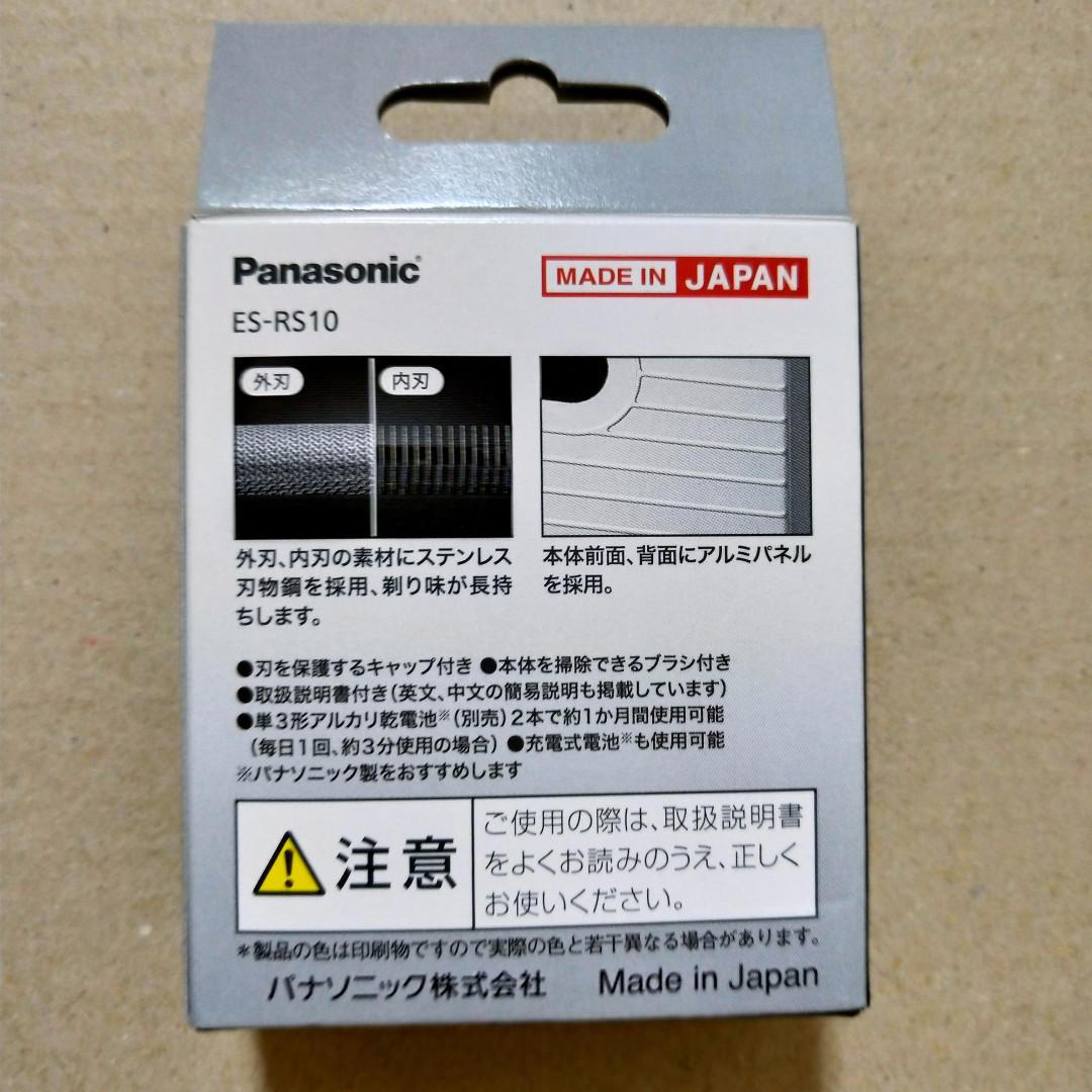 パナソニック メンズシェーバー ES-RS10 箱にMade in Japanとしっかり記載